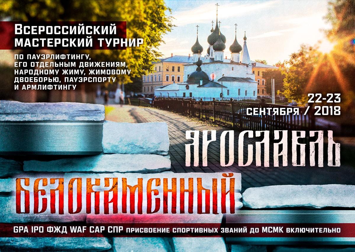 Всероссийский мастерский турнир